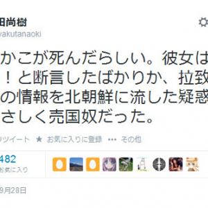 百田尚樹さん 土井たか子さん死去の報に『Twitter』にて「まさしく売国奴だった」