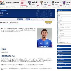 横浜F・マリノスDF栗原勇蔵が一年前に入籍していたことを発表! 『Twitter』トレンドに「フィフィ」の文字