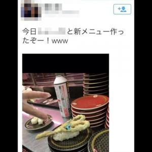 """なくならない""""バカッター騒動"""" はま寿司のアルバイトがハサミの天ぷらを『Twitter』に投稿"""