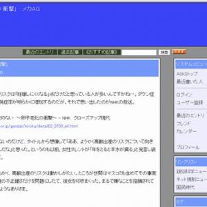NHK「卵子老化の衝撃」(メカAG)