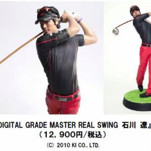 石川遼選手を1/6サイズのリアルフィギュアで完全再現! 限定受注で発売