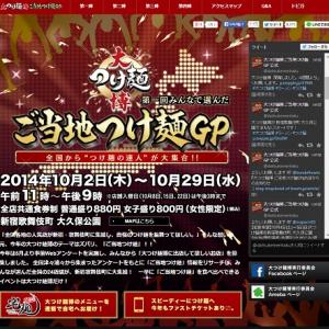 通販でお取り寄せも! アンケートで選ばれた全国名店が揃う『ご当地つけ麺GP』新宿歌舞伎町で開催