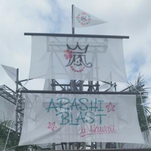嵐ハワイツアー「ARASHI BLAST in Hawaii」に参加してきた【会場エリアレポート編】 [オタ女]