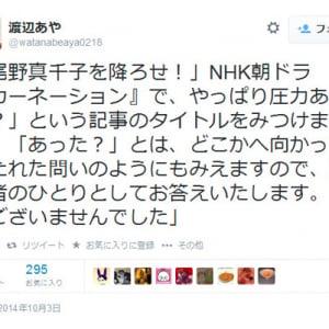 「カーネーションで『尾野真千子を降ろせ』の圧力あった?」の記事内容を脚本家が『Twitter』で否定
