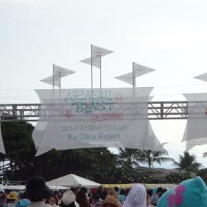 嵐ハワイツアー「ARASHI BLAST in Hawaii」に参加してきた【感動のコンサート編】 [オタ女]