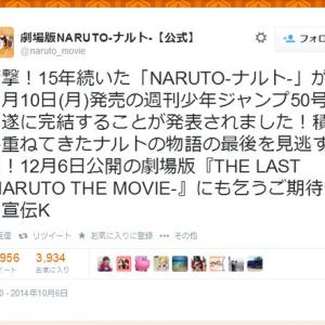週刊少年ジャンプで連載15年 人気マンガ「NARUTO-ナルト-」がついに完結!