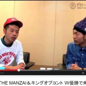 「キングオブコントとTHE MANZAI ダブル優勝狙う」! アキナ