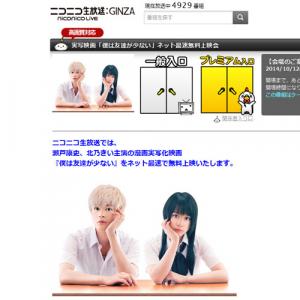 瀬戸康史・北乃きい主演の実写映画「僕は友達が少ない」10月12日に『niconico』で無料上映