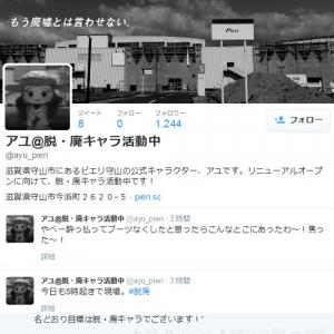「目標は脱・廃キャラ」ピエリ守山の公式キャラ・アユちゃんが『Twitter』開始! この先生きのこるには