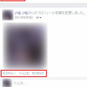 『Facebook』の「いいね!」が「ええやん!」の関西弁になる ネタではなく公式仕様やで