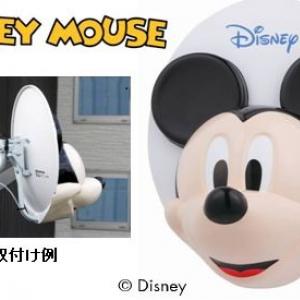 『ミッキーマウス』の顔が大迫力!? BS 110°CSアンテナ『BSC45RMC-SET』