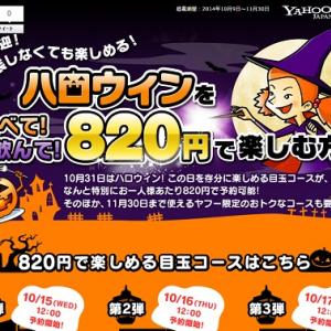 """『Yahoo!予約  飲食店』のハロウィン企画が変わり種スポットの特別コースを用意! """"ザ・ロックアップ""""""""めいどりーみん""""が820円で楽しめちゃうぞ"""