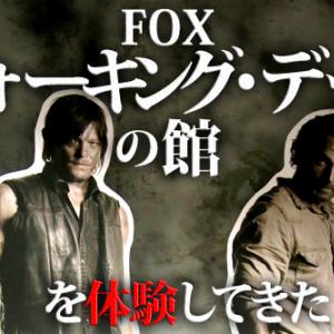 """都内某所に""""ウォーカー""""が発生! あまりにも怖すぎる『FOX ウォーキング・デッドの館』を体験してきた[ホラー通信]"""