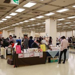 同人イベント地方への流れが加速中? 創作文芸オンリー即売会『文学フリマ』が2015年4月に金沢で開催
