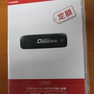 まとめて払って安心定額なb-mobile『定額 Doccica U-300』を試す