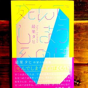 ブックカフェ6次元が選ぶ一冊:新感覚詩人が綴る言葉のロールプレイングゲーム『死んでしまう系のぼくらに』