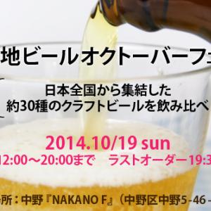 """日本全国約30種のクラフトビールが飲み比べできる! """"ご当地ビールオクトーバーフェスト""""10月19日開催決定"""