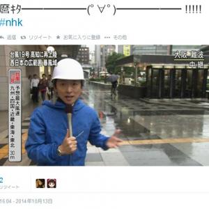 「麿キター!」NHKの台風中継で登坂淳一アナウンサーが登場し『Twitter』が賑わう