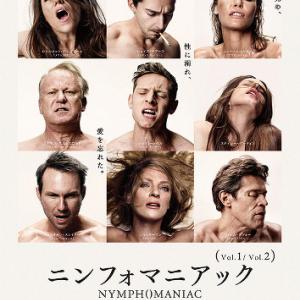 【映画小ネタ】渋谷駅モヤイ像前にあるポスターが『ニンフォマニアック』っぽい