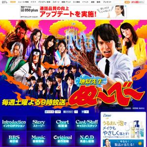 ネットで話題沸騰(!?)のドラマ 『地獄先生ぬ~べ~』 初回視聴率は13.3%!