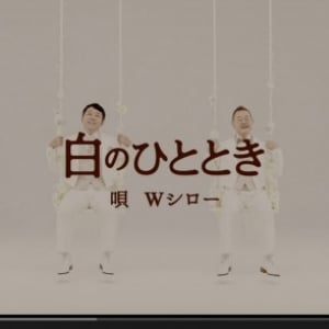 """ユルすぎるユニット""""Wシロー""""デビュー曲のPVを公開中 ユルいけど心にしみる歌詞にも注目"""