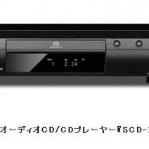 ソニーがスーパーオーディオCD/CDプレーヤーのエントリーモデル『SCD-XE800』を発売