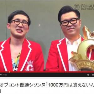 賞金1000万円はもらえない!? シソンヌ・キングオブコント優勝インタビュー
