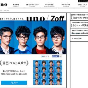 トップヘア&メーキャップアーティストがカッコつけ方を指南!? uno×Zoff『自己ベストプロジェクト』はメガネ男子要チェック!