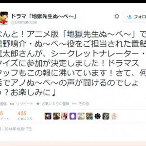 なにかと話題のドラマ『地獄先生ぬ~べ~』  アニメでのぬ~べ~役の置鮎龍太郎さんが冒頭ナレーションに参加!