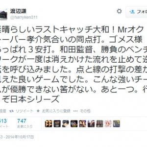 「あと一つ。行くぞ日本シリーズ」 阪神を応援する渡辺謙さんのツイートが熱い