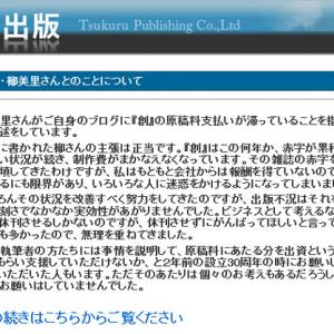 芥川賞作家の柳美里さんが雑誌『創』の原稿料未払いを公表 出版社側もサイトでいきさつを説明