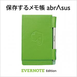 『保存するメモ帳』『IDケース』に期間限定の『Evernoteプレミアム会員バンドル版』が登場
