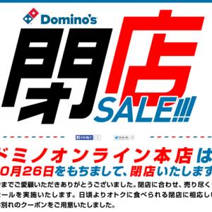 ドミノ・ピザの『ドミノオンライン本店』が閉店!? 数々の思い出が走馬灯のようによみがえる
