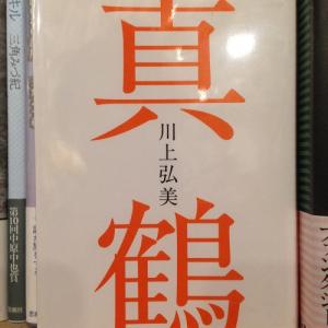 SUNNY BOY BOOKSが選ぶ一冊:『真鶴』(著:川上弘美/文春文庫)