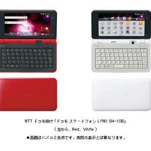 NTTドコモのAndroidスマートフォン『LYNX SH-10B』は7月23日に発売