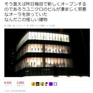 大阪梅田に新しくオープンするユニクロのビルが夜は怪しすぎる 『Twitter』の画像が話題に