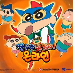 韓国の会社がクレヨンしんちゃんのオンラインゲームを開発中!