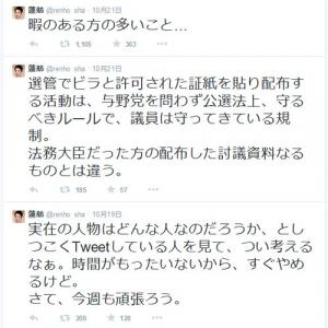 「暇のある方の多いこと…」うちわ問題で松島みどり元法相を追及した蓮舫議員がツイート