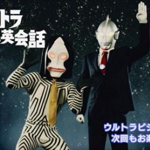 ウルトラマンとダダで『ウルトラビジネス英会話』講座! 地球でのビジネスチャンスを宇宙人だって活かしたい