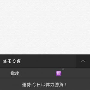 はねプリ第88回「占いや天気予報を変換候補として表示してくれるんですよ!」 – 『Simeji(シメジ) – 日本語文字入力&顔文字キーボード』