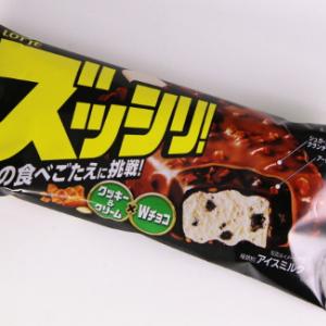 【ひと先試食】迫力のアイスバー『ズッシリ!』はロッテからの挑戦状! クッキー&クリームアイスにアーモンドとクランチ入りのWチョコがけって詰め込みすぎ