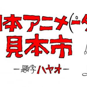 カラー×ドワンゴ「日本アニメ(ーター)見本市」発表 第1話は舞城王太郎×鶴巻和哉