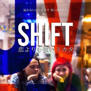 フィリピンの新人女性監督がポップな色彩で描く恋と夢『SHIFT 恋よりも強いミカタ』