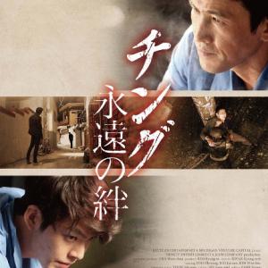 青春ノワールの伝説的名作から12年……韓国で驚異的ヒットを記録した映画『チング 永遠の絆』