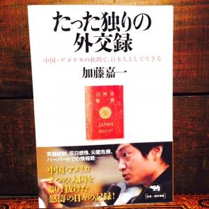 ブックカフェ6次元が選ぶ一冊: 個人が世界を変える時代がやってきた『たった独りの外交録』