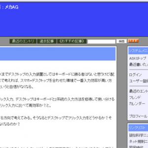 フリック入力と画面(メカAG)