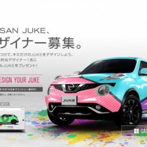日産『ジューク』を誰でも簡単にデザインできる!  最優秀デザイナーには世界で1台のオリジナルカーを贈呈