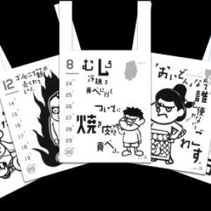 """「東北じゃありません。北関東です!(茨城)」 島根県の自虐ブームに火を付けた鷹の爪団カレンダーに""""全国47都道府県""""版が新登場!"""
