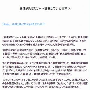 憲法9条はない・・・錯覚している日本人(中部大学教授 武田邦彦)