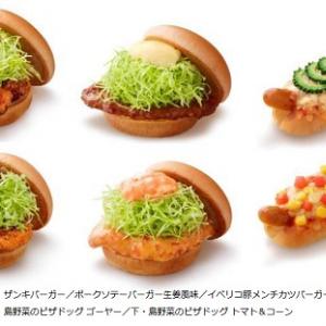 夏の旅先で食べたい! モスバーガーの『ご当地バーガー』全国5エリアで限定発売へ